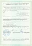 Лицензия Стоматолог 2