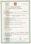 Лицензия Стоматолог 3